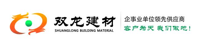 襄阳市双龙建筑材料有限企业_Logo