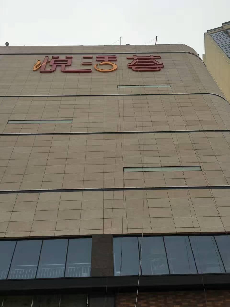 襄阳二汽悦活荟透水地坪施工中