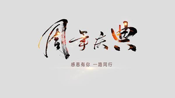 西安周年庆典