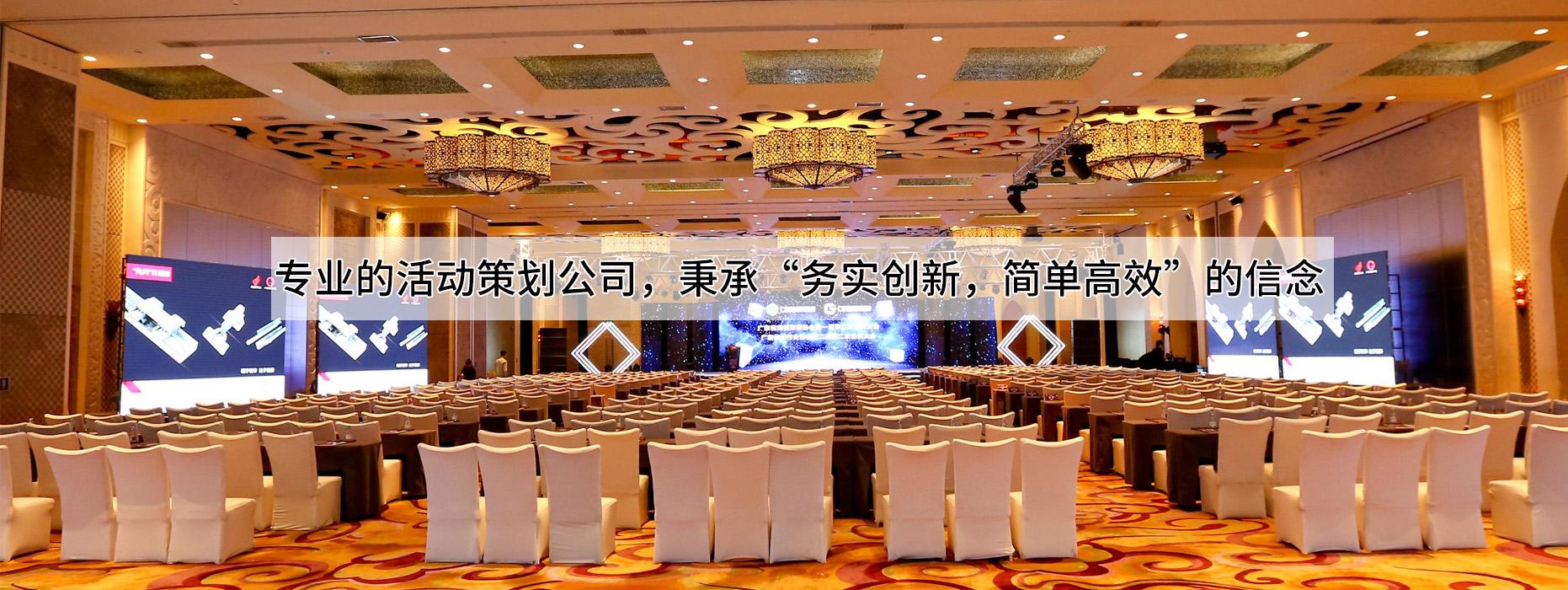 西安庆典公司