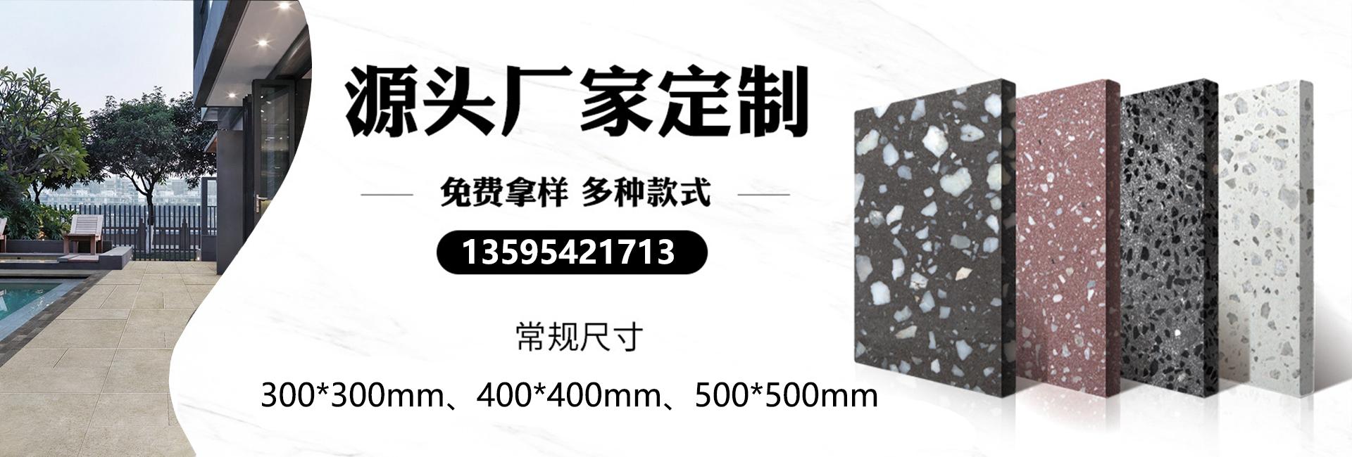 貴州水磨石廠家