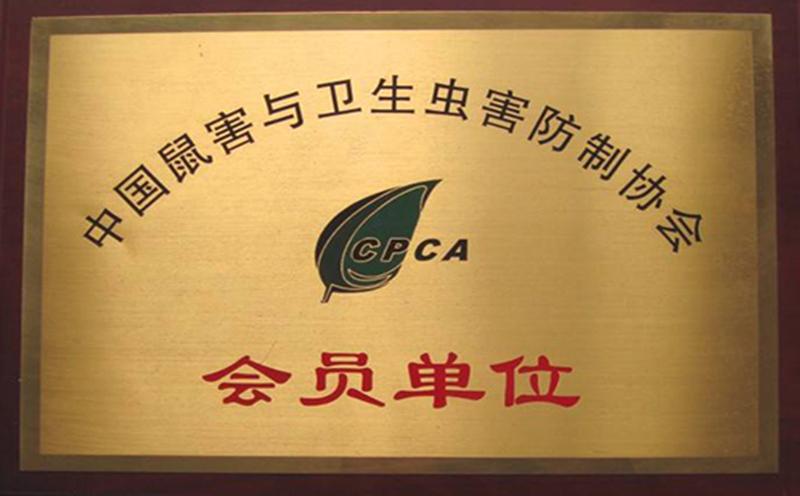 获中国鼠害与卫生虫害防制协会