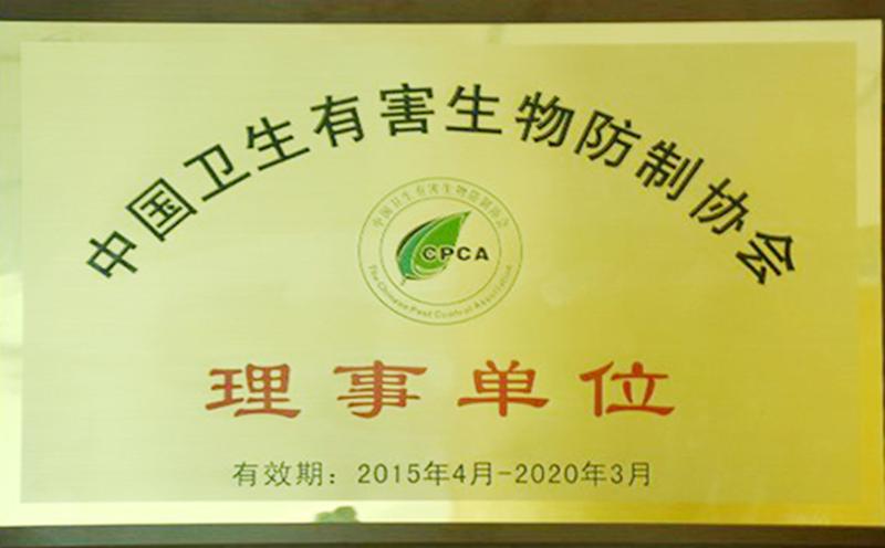 获得中国卫生有害生物防制协会(理事单位)