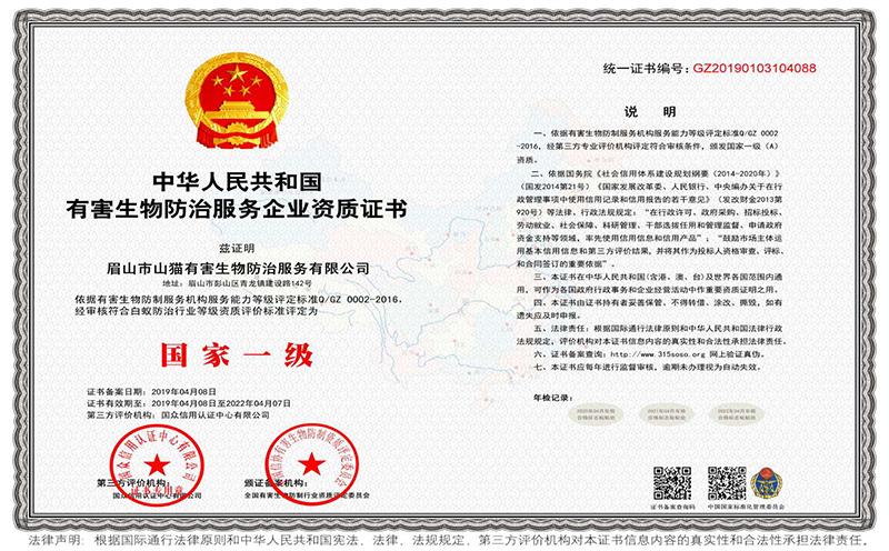 获得国内一级有害生物防治服务企业资质证书