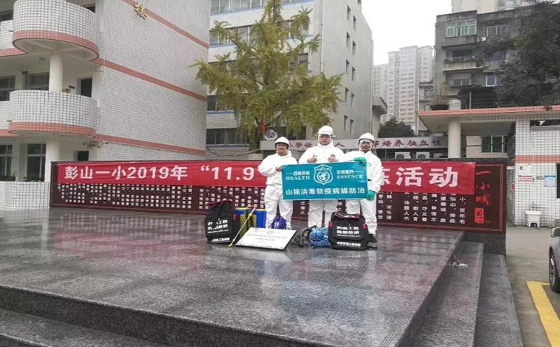 2019年眉山山猫有害生物防治公司为彭山一小进行消毒处理服务