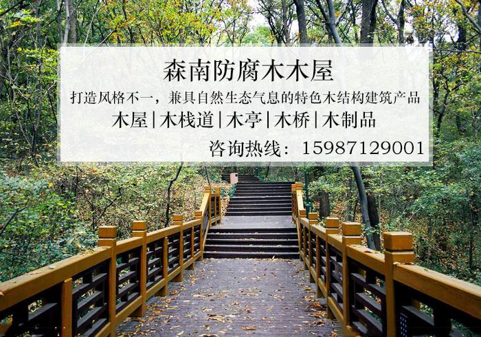云南度假防腐木屋