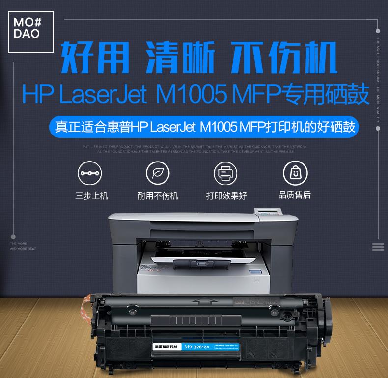 陕西惠普打印机hp m1005 mfp易加粉 硒鼓激光黑白碳粉盒墨盒晒鼓