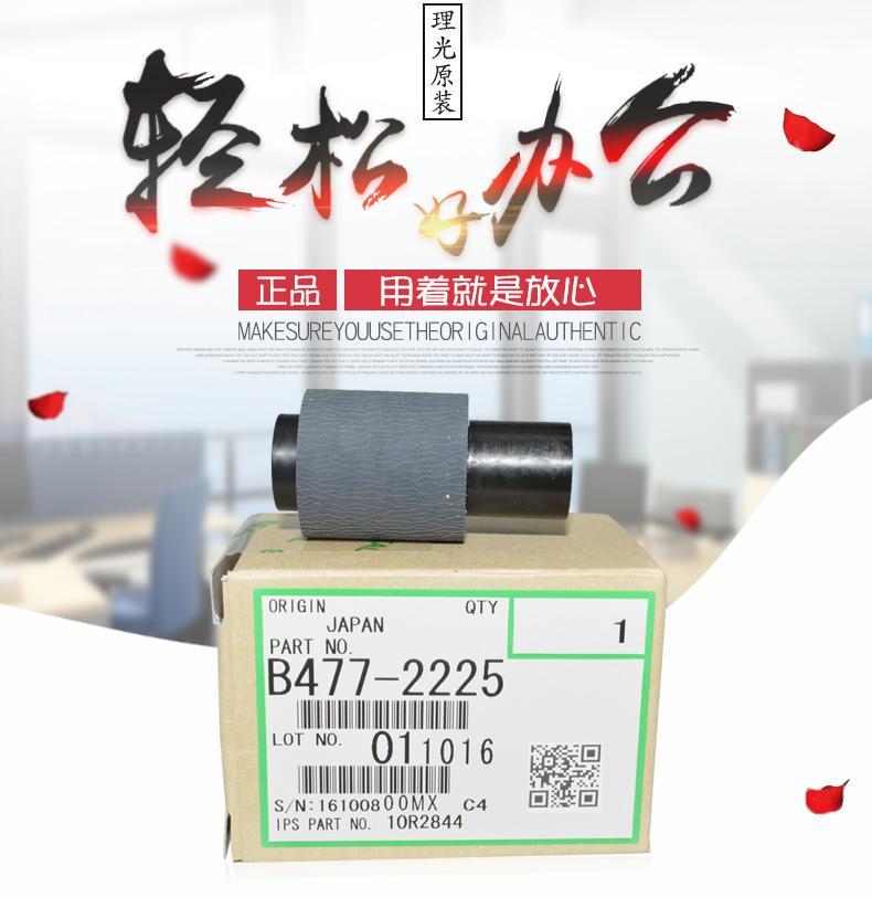 原装 理光 MP 1075 2075 输稿器搓纸轮 7500 7001 送稿器搓纸轮
