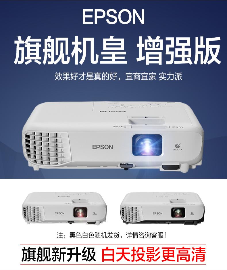 爱普生投影仪办公家用Epson短焦CB-S05e高清1080p投影机无线WiF