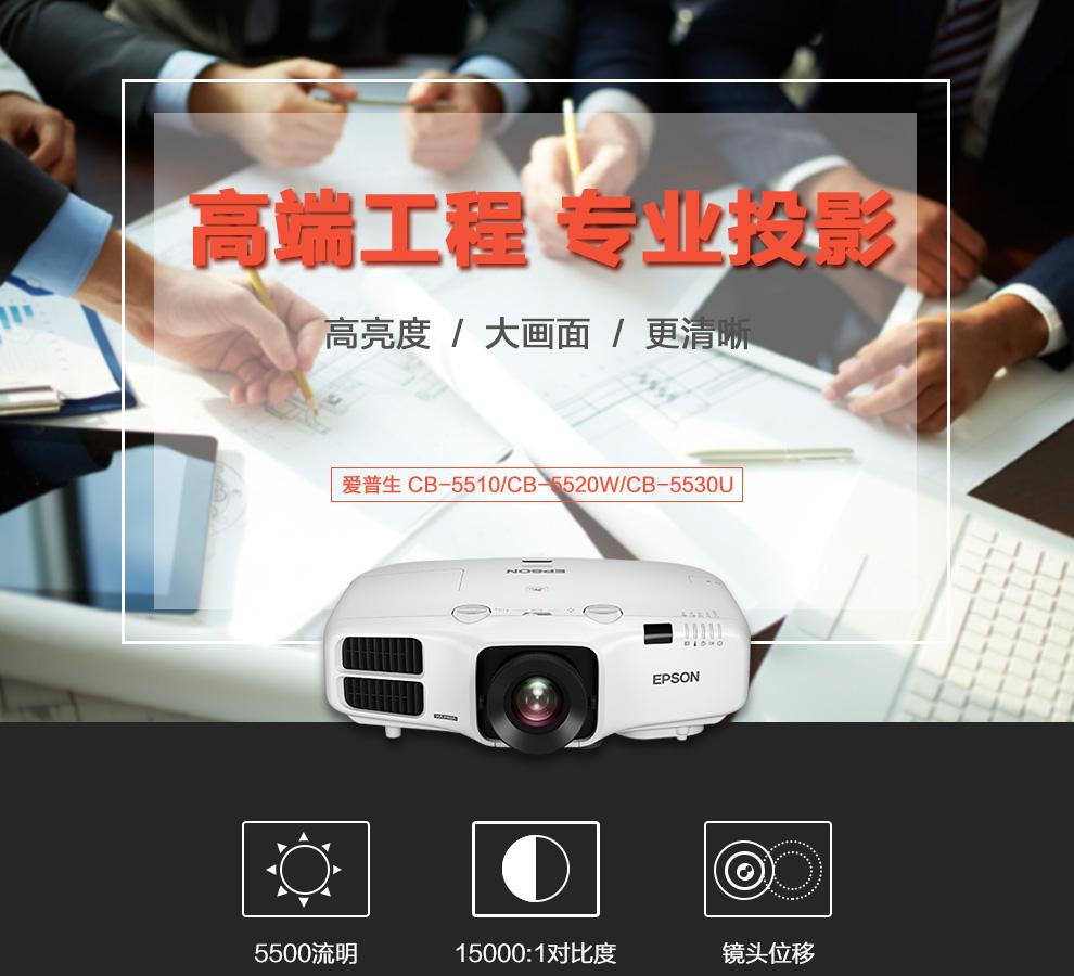 爱普生(EPSON)投影仪办公商务会议教育工程投影机 CB-5510亚博娱乐官网登录