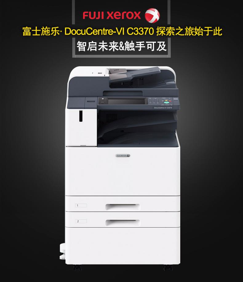 富士施乐全新第六代DocuCentre-VI C3370 a3低温低功耗高清复印机彩色数码多功能打印扫描一体机亚博娱乐官网登录维修