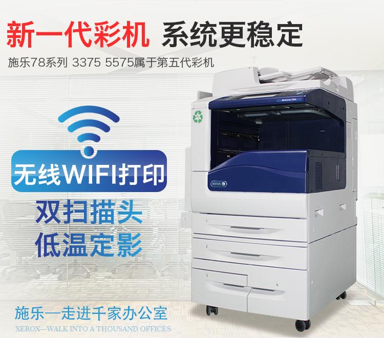 施乐7830/7835/7845/7855 多功能彩色A3数码打印复印扫描一体复合机快印办公亚博娱乐官网登录