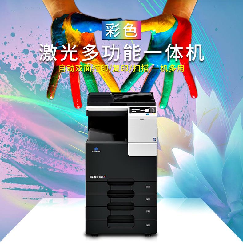 全新柯尼卡美能达C226 A3彩色复印机 办公扫描打印机激光多功能一体机