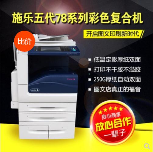西安打印机亚博娱乐官网登录