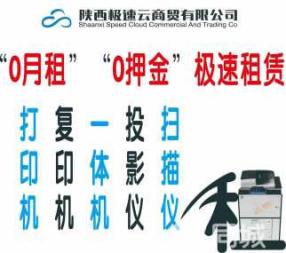 西安极速云打印机亚博娱乐官网登录,复印机亚博娱乐官网登录,支持长租,短租,包月,包天