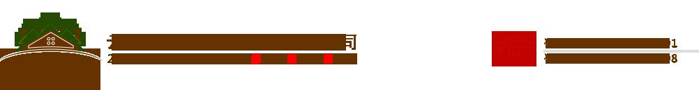 云南森南木结构工程有限公司