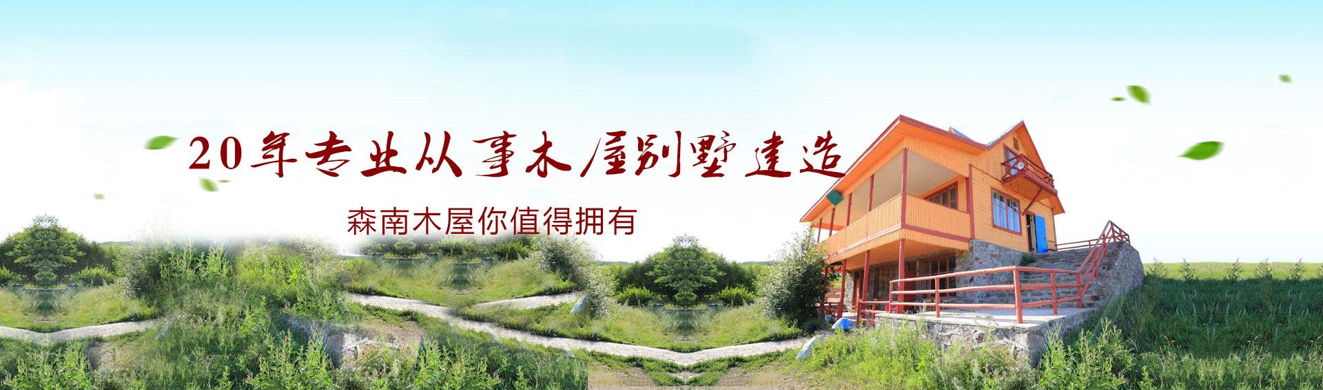 云南景区木屋别墅设计定制厂家