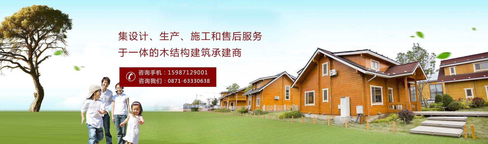 云南防腐木屋