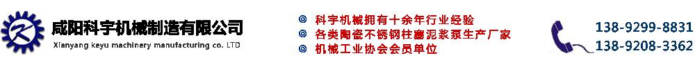 陕西咸阳科宇机械制造公司