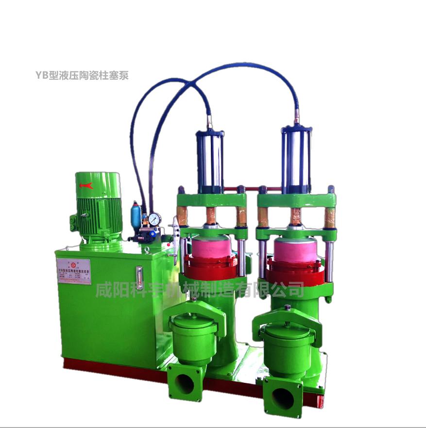 YB型液壓陶瓷柱塞泵