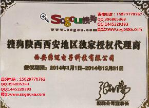 西安搜狗总代理商:西安传迈电子科技有限公司