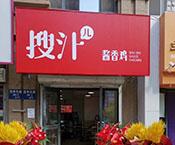 沈阳砂锅加盟秋冬传统《砂锅菜》《砂锅米线》月入一万多的特色砂锅如何做?