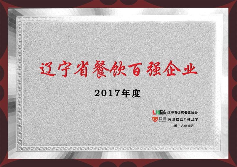 辽宁省餐饮百强企业