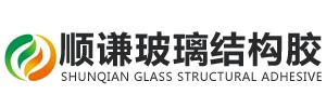山东顺谦玻璃结构胶生产厂家