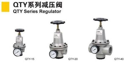 空气减压阀(铝合金)QTY