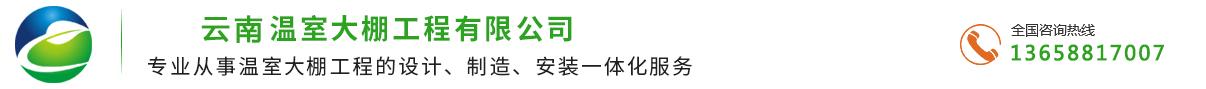 云南温室大棚工程有限公司