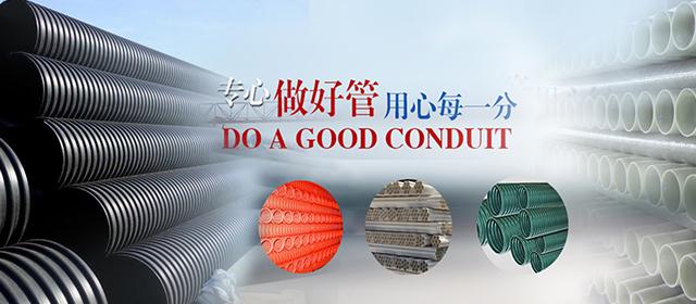 波纹管趋于环保化 ,贵州波纹管厂家蓄势待发