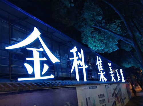 種類繁多的不銹鋼led發光字作用也不同