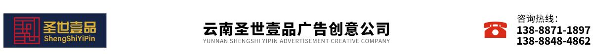 云南圣世壹品广告公司