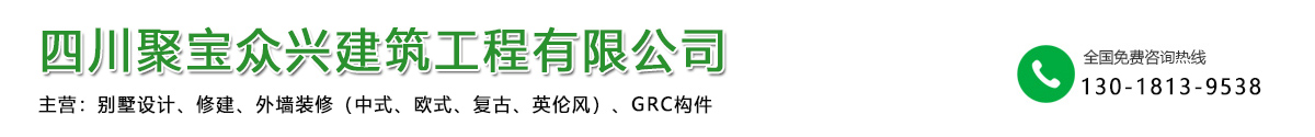 四川聚宝众兴建筑工程有限公司