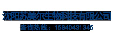 沈阳苏美尔生物科技公司