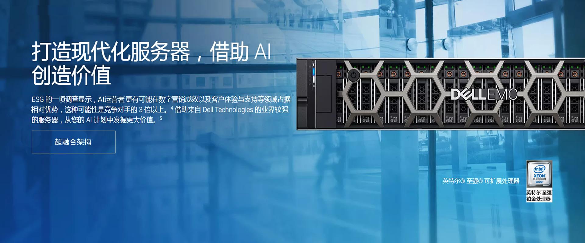 上海戴尔服务器代理商