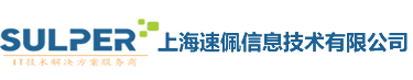 上海速佩信息技术有限公司