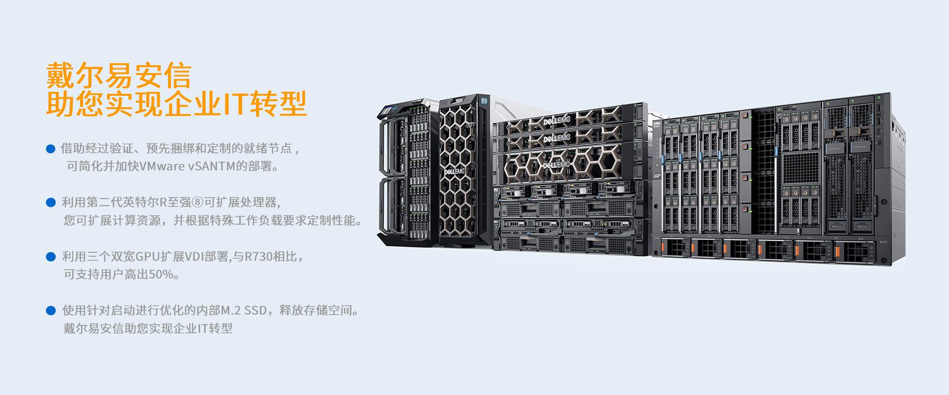 上海dell服务器