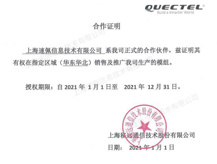 祝贺我公司成为上海移远通信技术股份有限公司正式合作伙伴