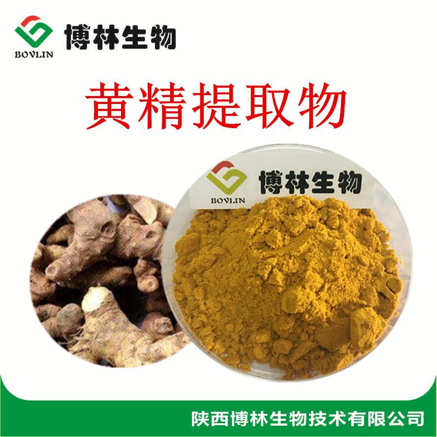 黄精提取物10:1 黄精多糖50%