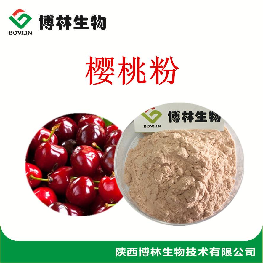 樱桃果汁粉