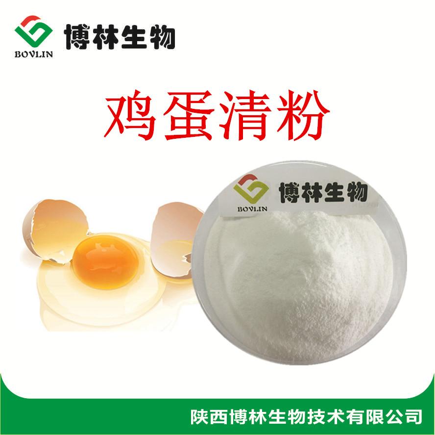 鸡蛋清提取物 鸡蛋清冻干粉 卵白蛋白肽