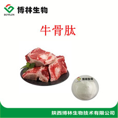 牛骨胶原蛋白肽