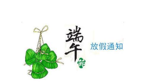 陕西钰尚园林白皮松基地2019年端午放假通知
