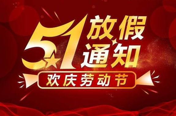 陕西钰尚园林绿化工程公司2020年五一放假通知