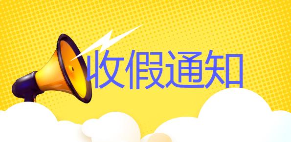 藍田鈺尚白皮松基地2020年國慶中秋節收假通知