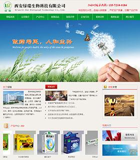 西安绿瑞生物科技有限公司