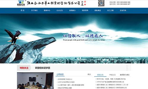 咸陽建筑企業網站制作