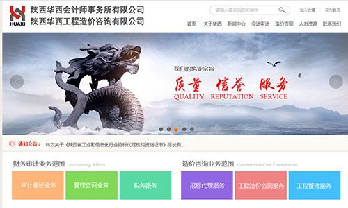 陕西华西会计师事务所有限公司