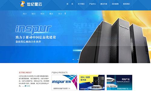 北京世纪星云科技有限公司
